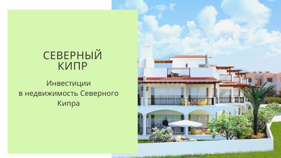 Отзывы о покупке недвижимости на кипре квартиры в португалии купить недорого